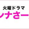 カンナさーんの上司、美香役!山口紗弥加の衣装ブランドが可愛い画像