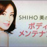 もしズレ・SHIHO行きつけヘアサロンと美容鍼灸サロンの場所と価格!