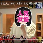 【得する人損する人】新レギュラー女優Mは水野美紀かな?